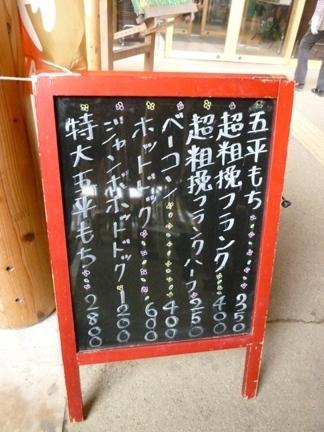 もっくる新城07.JPG