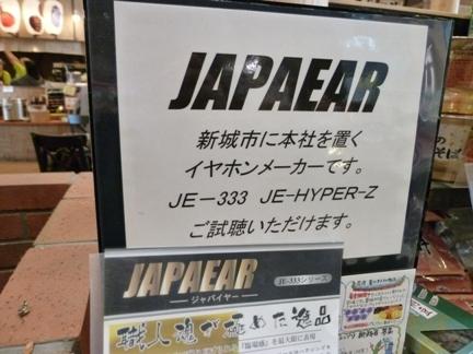 もっくる新城23.JPG