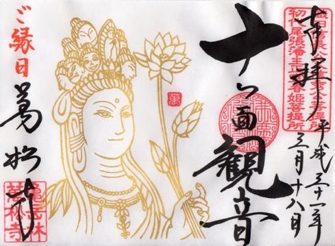 万松寺 絵御朱印 十一面観音 2019年3月.jpg