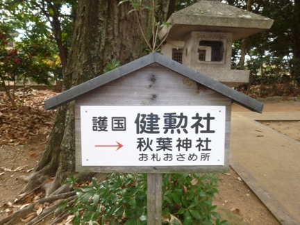 上地八幡宮21.JPG