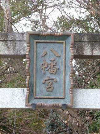 上地八幡宮45.JPG