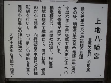 上地八幡宮49.JPG