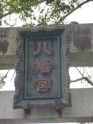 上地八幡宮54.JPG