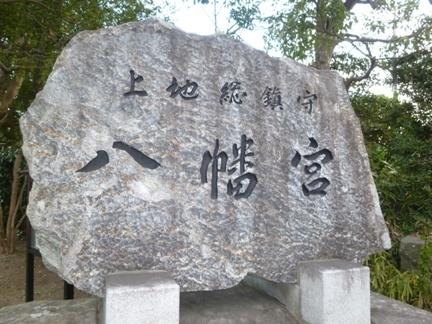 上地八幡宮58.JPG