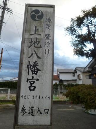 上地八幡宮60.JPG