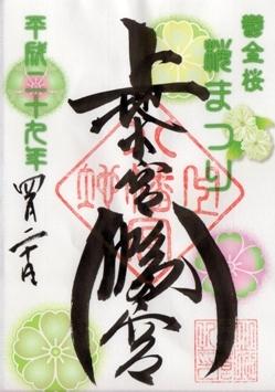 上地八幡宮 鬱金桜まつり 御朱印.jpg