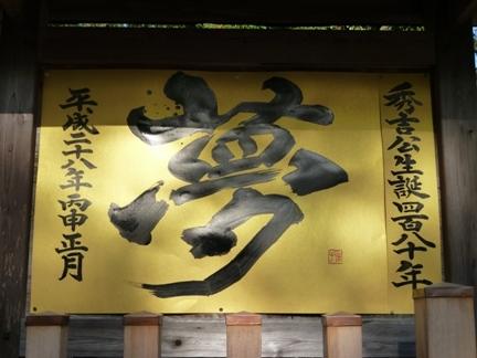 中村豊国神社33.JPG