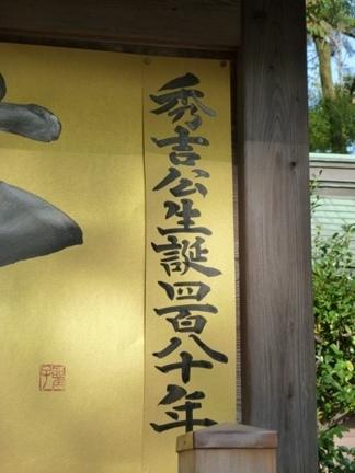 中村豊国神社34.JPG