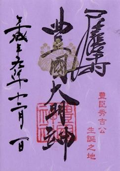 中村豊国神社 冬御朱印2 紫.jpg
