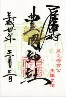 中村豊国神社 御朱印 書置き.jpg