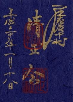 中村豊国神社 御朱印 月次祭 清正公.jpg