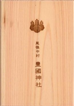 中村豊国神社 御朱印帳 御用材 表.jpg