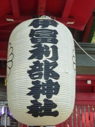 伊冨利部神社13.JPG