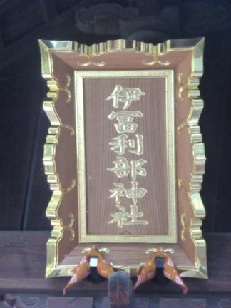 伊冨利部神社16.JPG