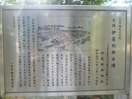 伊冨利部神社31.JPG