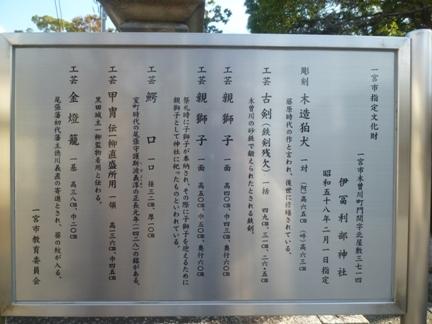伊冨利部神社66.JPG
