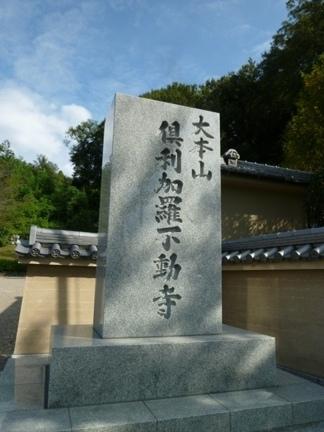倶利加羅不動寺29.JPG