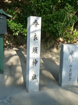 八柱神社06.JPG