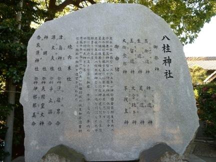 八柱神社12.JPG