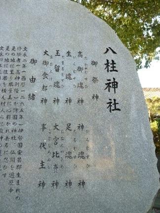 八柱神社13.JPG