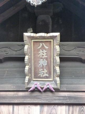 八柱神社20.JPG