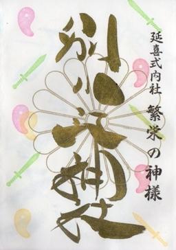 別小江神社 御朱印 2019年4月.jpg