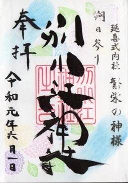 別小江神社 御朱印 2019年6月通常.jpg