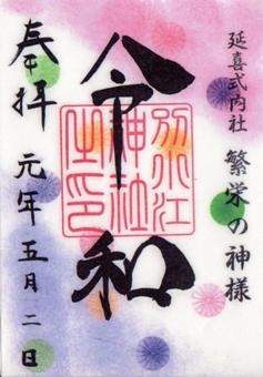 別小江神社 御朱印 令和 片面.jpg