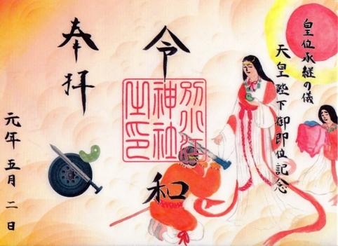別小江神社 御朱印 令和 見開き.jpg