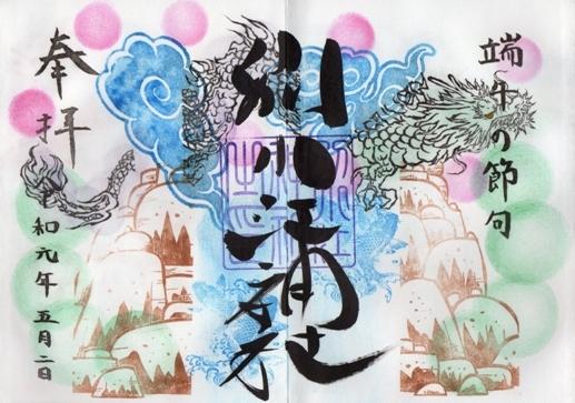 別小江神社 御朱印 端午の節句.jpg