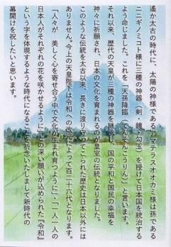 別小江神社 挿み紙 令和.jpg