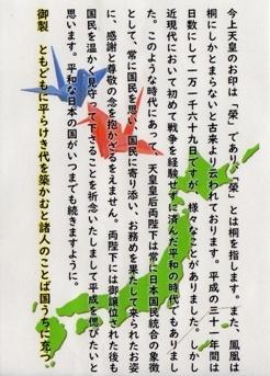 別小江神社 挿み紙 天皇陛下御譲位.jpg