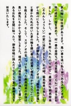 別小江神社 挿み紙 茅の輪の説明.jpg