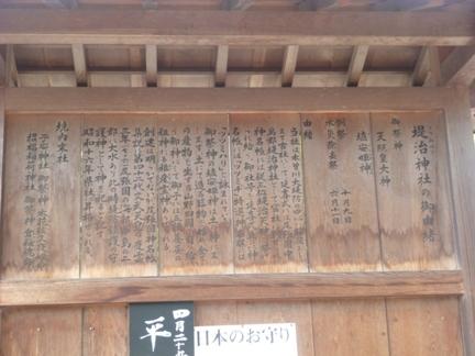 堤治神社02.JPG