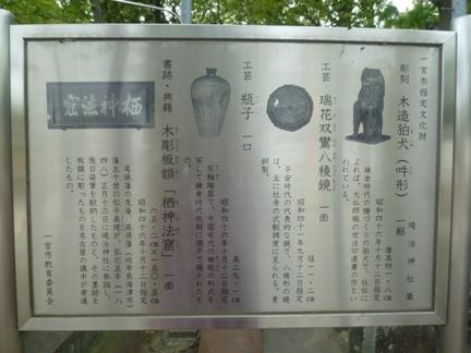堤治神社04.JPG