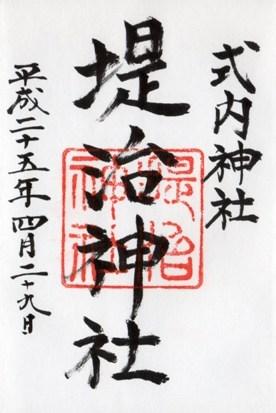 堤治神社 御朱印.jpg