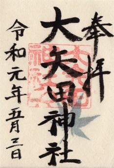 大矢田神社 御朱印 和紙 青もみじ.jpg