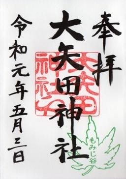 大矢田神社 御朱印 青もみじ.jpg