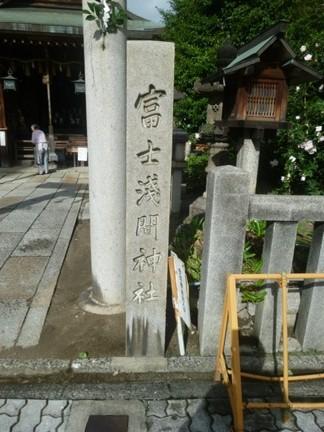 大須 富士浅間神社01.JPG