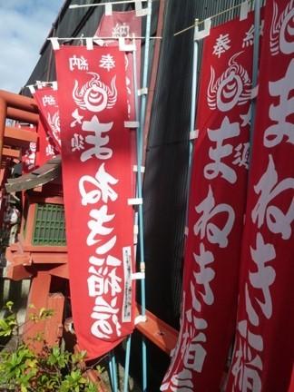 大須 富士浅間神社05.JPG