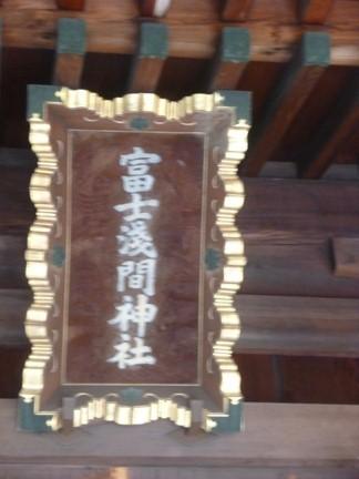 大須 富士浅間神社09.JPG