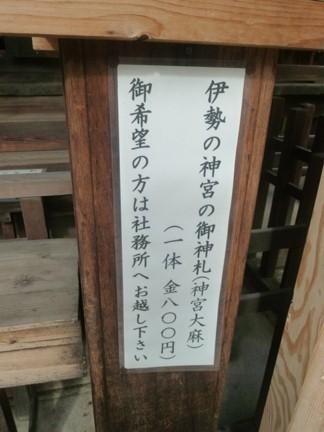 大須 富士浅間神社10.JPG