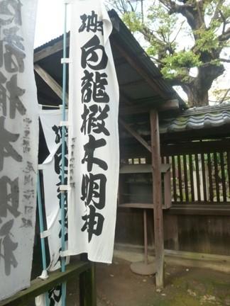 大須 富士浅間神社18.JPG