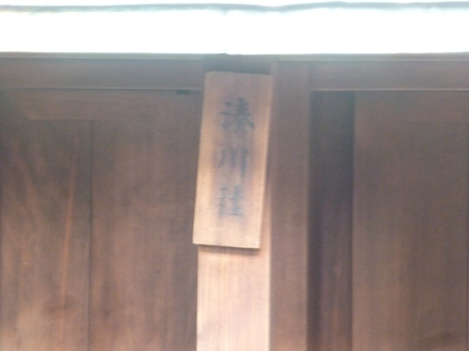 大須 富士浅間神社21.JPG