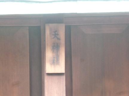 大須 富士浅間神社22.JPG