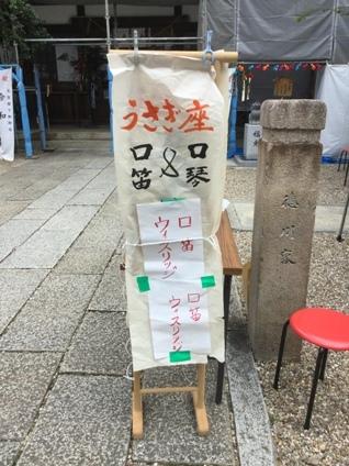 大須三輪神社7月04.JPG