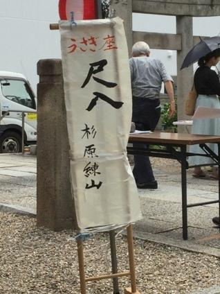 大須三輪神社7月12.JPG