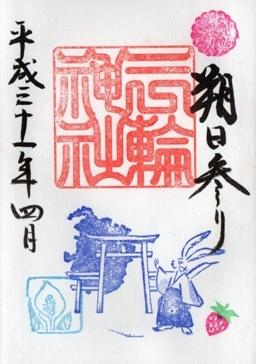 大須三輪神社 御朱印 2019年4月朔日.jpg