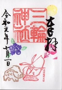 大須三輪神社 御朱印 2019年7月 目標を定める.jpg
