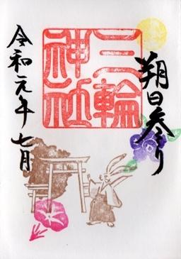 大須三輪神社 御朱印 2019年7月朔日.jpg